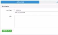 公众号多平台接入  版本:1.9.3 weixin_auth 免费下载