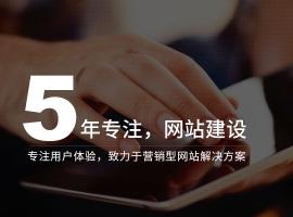 专注于做网站-百知建站服务