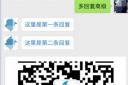 关注超链接多回复高级版  版本:1.8 xfydm_gzhfclj.tar 免费下载