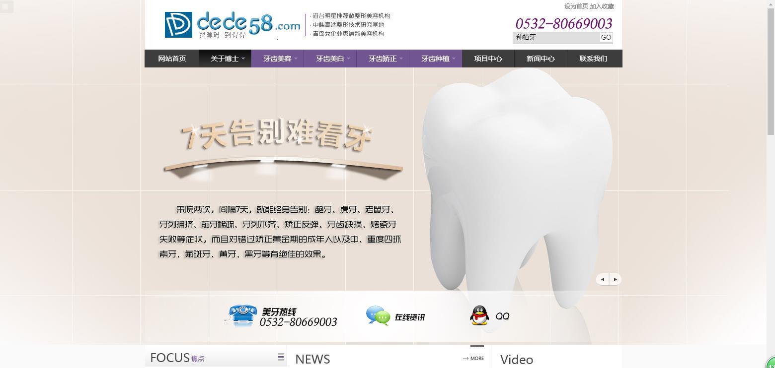 【T586】医院医疗口腔医学美容中心类企业网站织梦模板