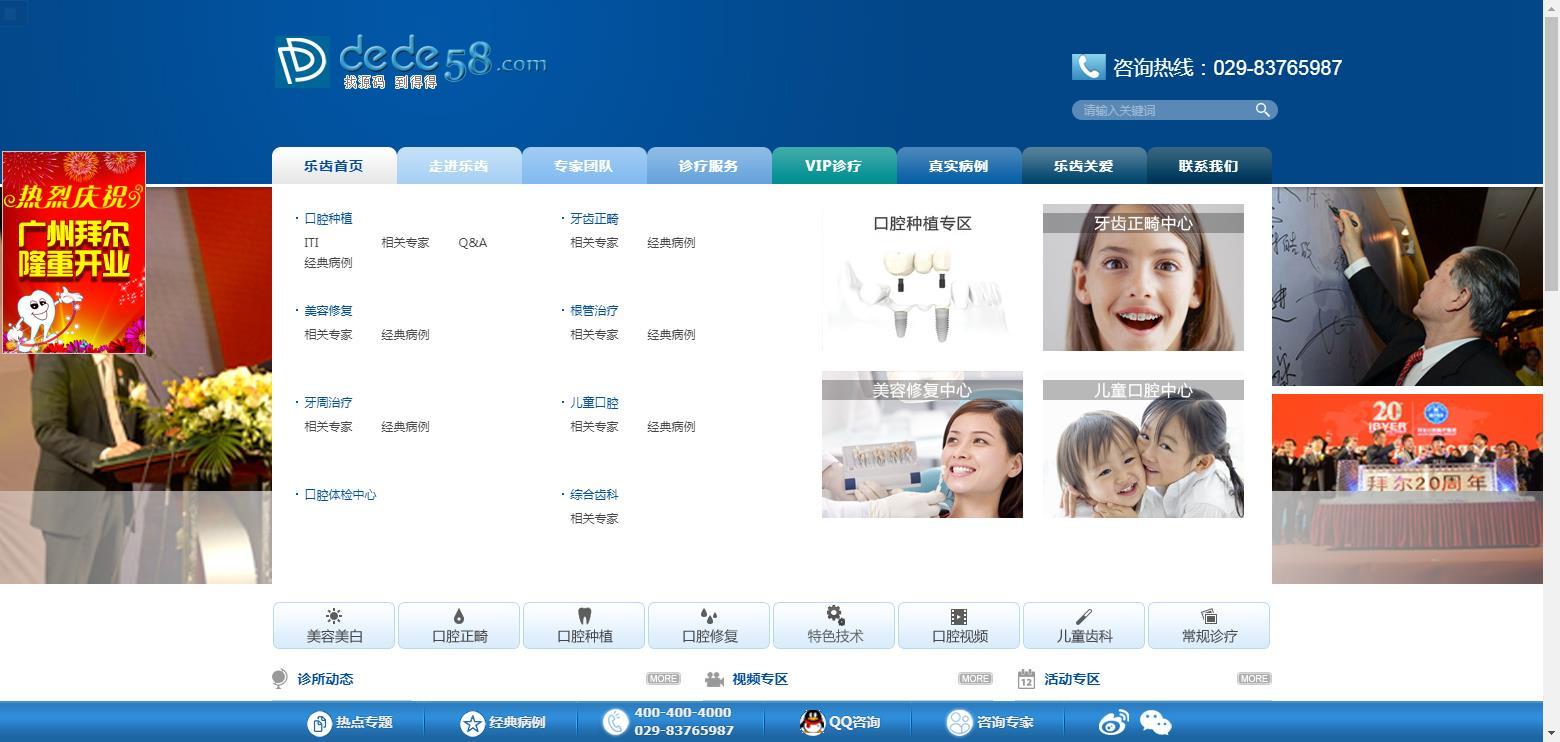 【T558】超大气整形医院类网站织梦模板 免费下载