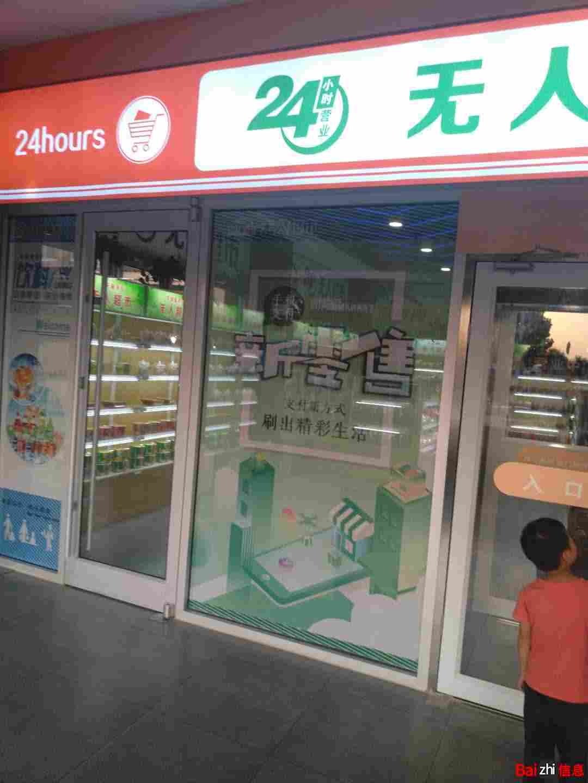 无人超市管理系统