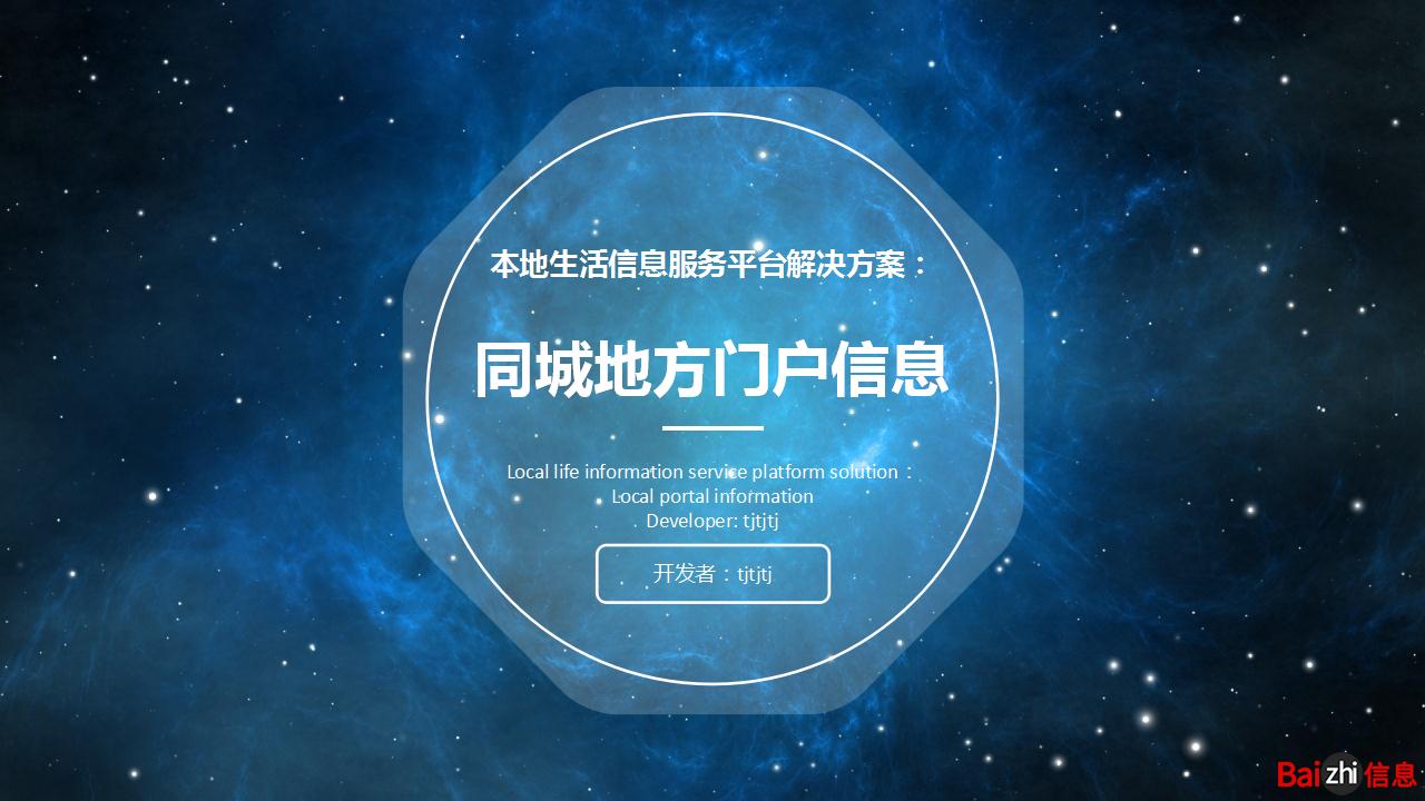 同城地方门户信息  版本:3.0.0 tjtjtj_tongcheng 免费下载