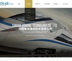 大气机械工业生产类企业网站织梦模板(demo91) 免费下载