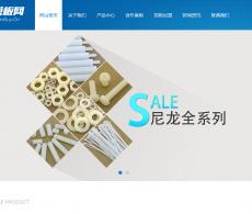 (自适应手机版)蓝色响应式机械螺丝设备行业网站织梦...
